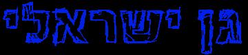 גן ישראלי
